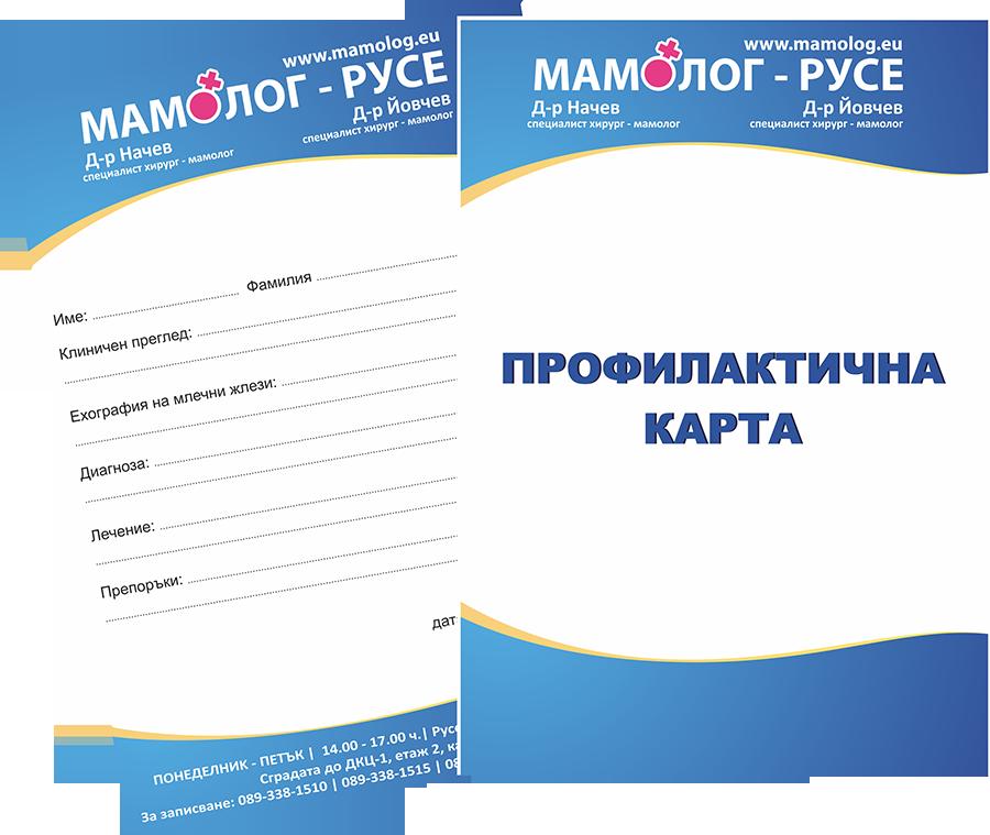 профилактична карта - мамолог-русе